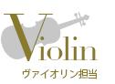 ヴァイオリン担当