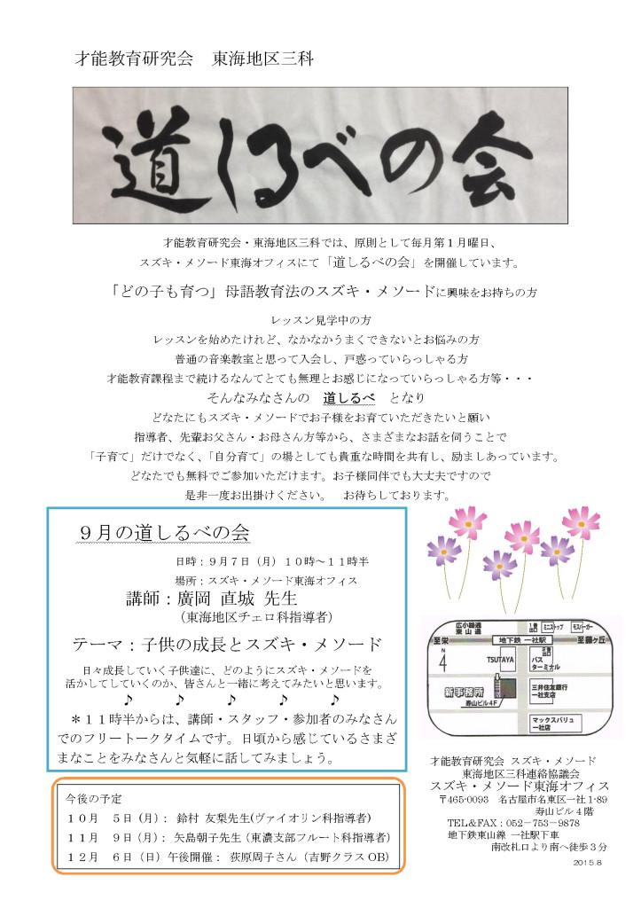 道しるべの会201508