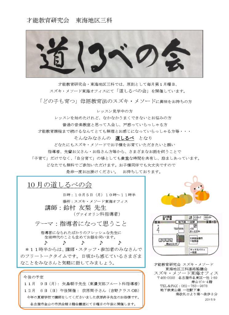 道しるべの会201509