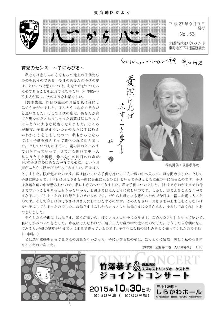53_ページ_1