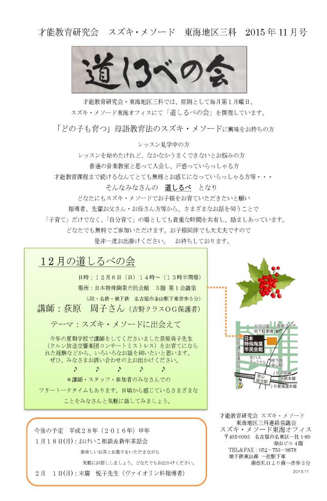 道しるべの会201511号(12月のお知らせ)
