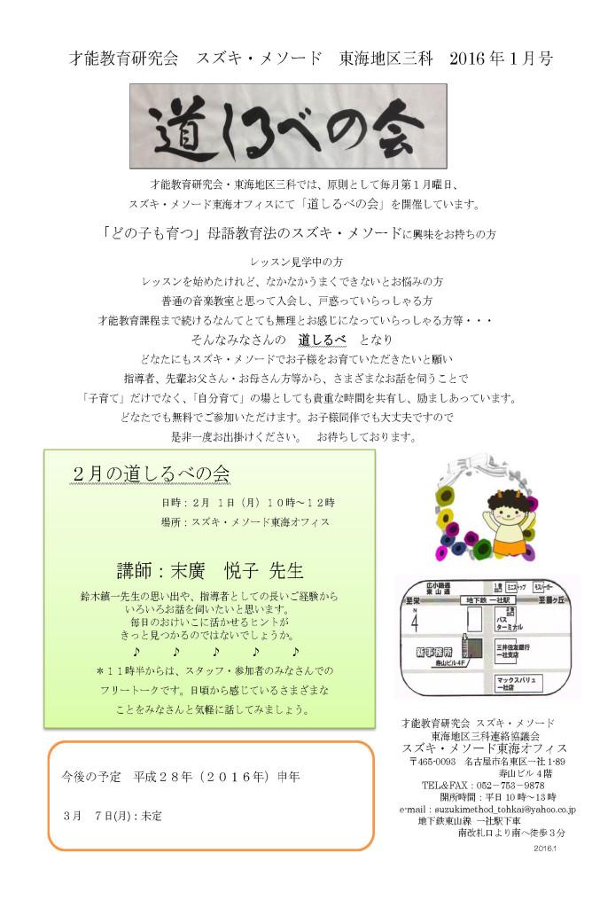 道しるべの会201601