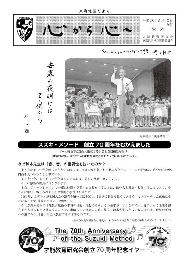 55_ページ_1
